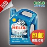 壳牌机油 蓝壳蓝喜力HX7 5W-40 半合成汽车机油 4L正品 区域包邮