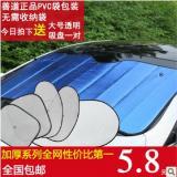 善道 汽车遮阳挡6件套 防晒避光用 遮阳板垫帘 双面加厚隔热前档