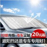汽车遮阳挡6件套装 汽车遮阳板 加厚防晒隔热 专用前后侧太阳挡