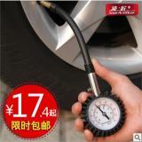 凌匠 高精度汽车胎压计车用胎压表 轮胎气压表 胎压监测工具 特价