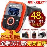 先科550 车载MP3播放器 正品 原装 4G/2G 汽车音响FM发射 车用U盘