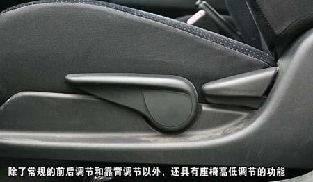 座椅高低调节 - 汽车百科