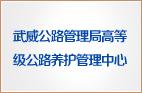 甘肃省武威公路管理局高等级公路养护管理中心