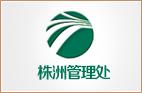 湖南省高速公路管理局株洲管理处
