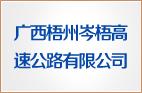 广西梧州岑梧高速公路有限公司