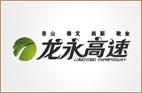 湖南永龙高速公路建设开发有限责任公司