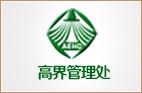 安徽省高速公路控股集团有限责任公司高界管理处