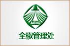 安徽省高速公路控股集团有限责任公司全椒管理处