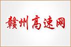 赣州高速公路有限责任公司