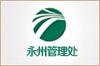 湖南省高速公路管理局永州管理处