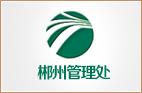 湖南省高速公路管理局郴州管理处