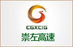 广西交通投资集团崇左高速公路运营有限公司