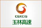 广西交通投资集团玉林高速公路运营有限公司