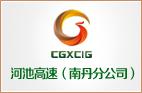 广西交通投资集团河池高速公路运营有限公司南丹分公司
