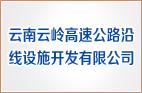 云南云岭高速公路沿线设施开发有限公司
