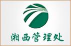 湖南省高速公路管理局湘西管理处