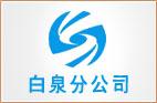 陕西省高速公路建设集团公司白泉分公司