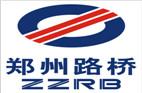 郑州郑少高速公路发展有限公司