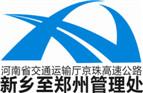 河南省交通运输厅京珠高速公路新乡至郑州管理处