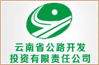 云南省公路开发投资有限责任公司