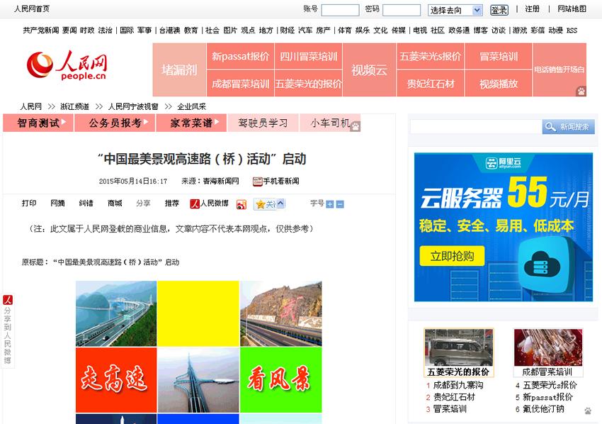 """人民网 --- """"中国最美景观高速路(桥)活动""""启动"""