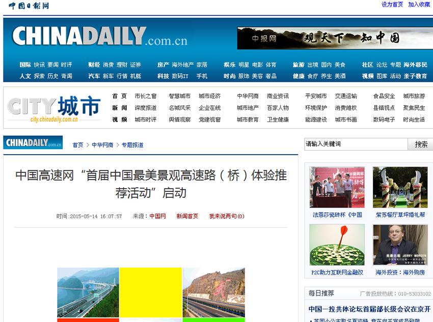 """中国日报网 --- 中国高速网""""首届中国最美景观高速路(桥)体验推荐活动""""启动"""