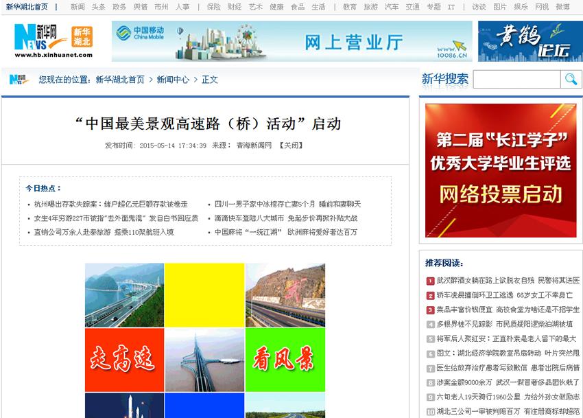 """新华网 --- """"中国最美景观高速路(桥)活动""""启动"""
