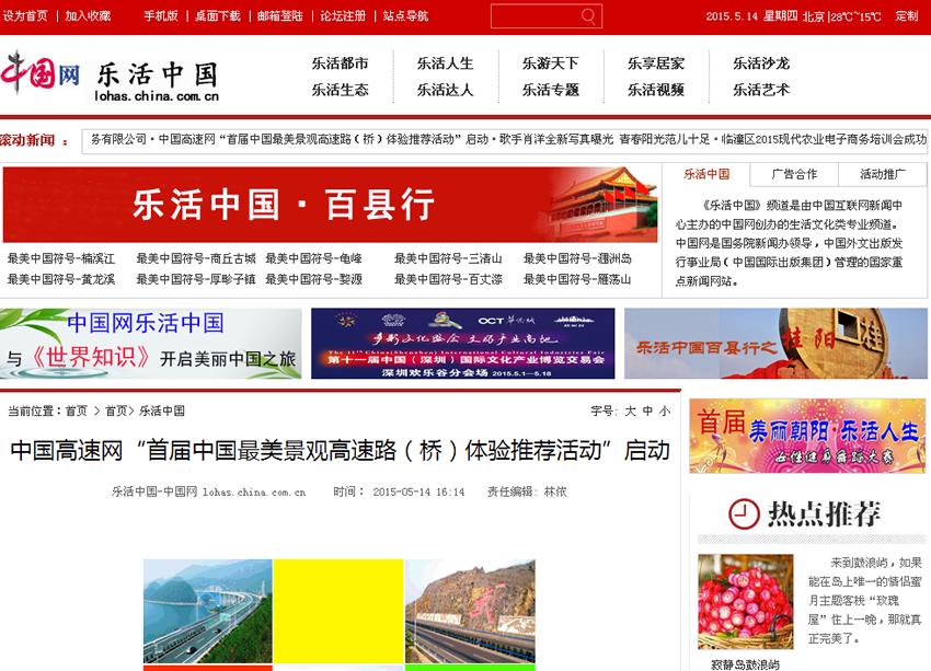 """中国网 --- 中国高速网""""首届中国最美景观高速路(桥)体验推荐活动""""启动"""