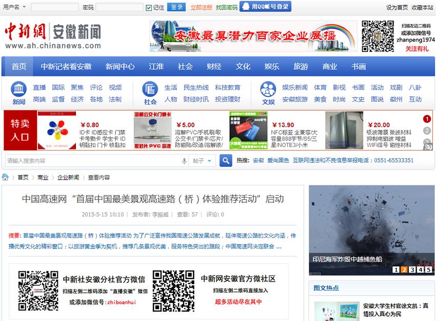 """中国新闻网 --- 中国高速网""""首届中国最美景观高速路(桥)体验推荐活动""""启动"""
