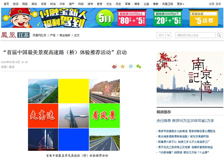 """凤凰网 --- """"首届中国最美景观高速路(桥)体验推荐活动""""启动"""