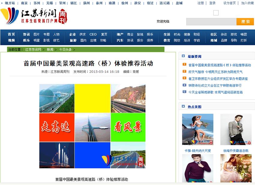 江苏新闻周刊网 --- 首届中国最美景观高速路(桥)体验推荐活动