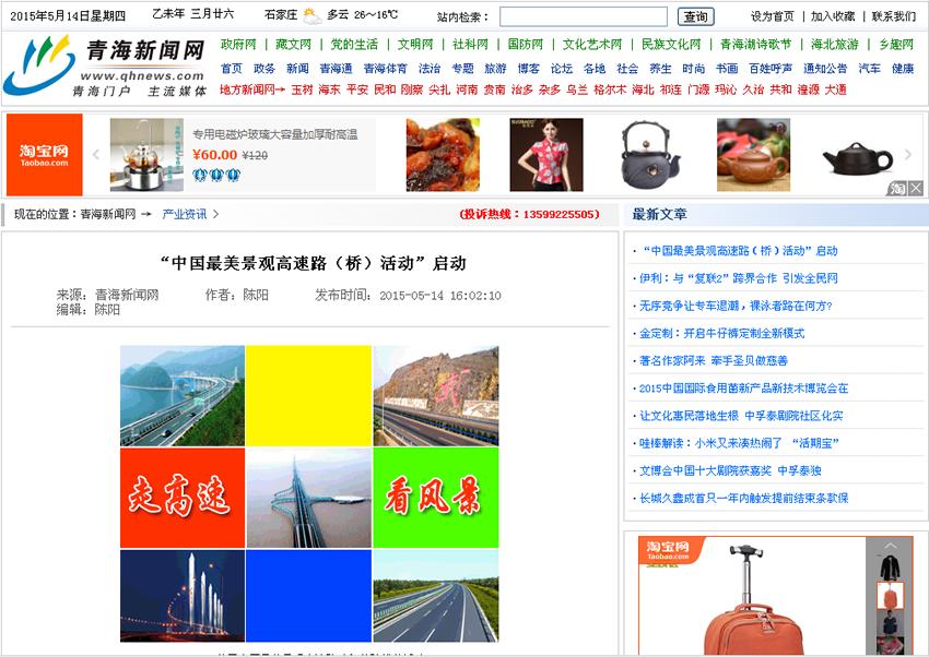"""青海新闻网 --- """"中国最美景观高速路(桥)活动""""启动"""