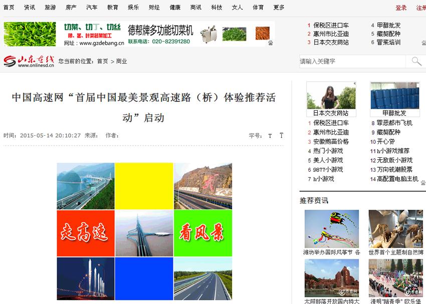 """山东在线 --- 中国高速网""""首届中国最美景观高速路(桥)体验推荐活动""""启动"""