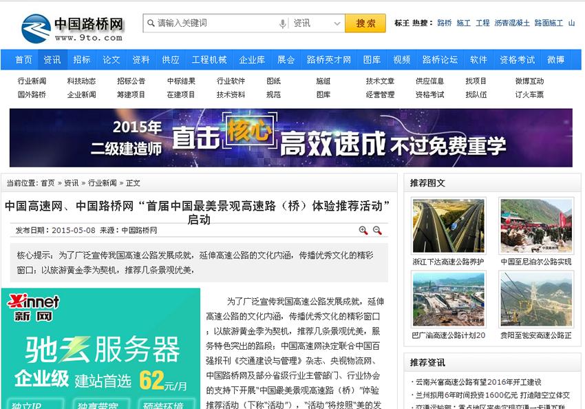 """中国路桥网 --- 中国高速网""""首届中国最美景观高速路(桥)体验推荐活动""""启动"""