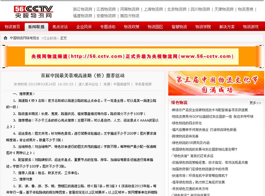 央视物流网 --- 首届中国最美景观高速路(桥)推荐活动