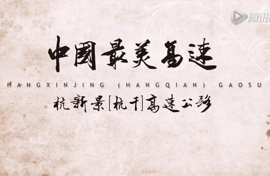 中国最美高速――杭千高速,欢迎驶入!