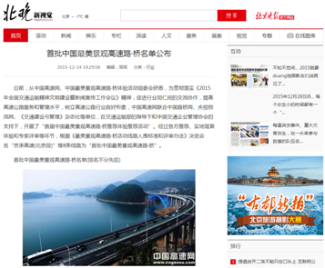 北京晚报网