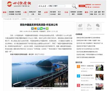 四川经济网