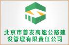 北京市首发高速公路建设管理有限责任公司