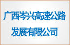 广西岑兴高速公路发展有限公司官方网站