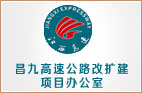 昌九高速公路改扩建项目办公室