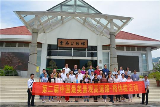 参观潞江坝服务区