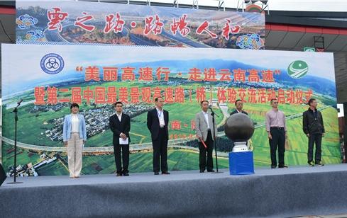 """""""美丽高速行・走进云南高速""""暨第二届中国最美景观高速路・桥体验活动正式启动"""