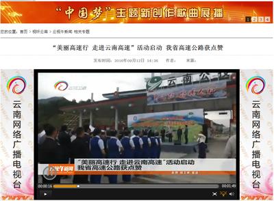 云南网络广播电视台