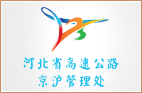 河北省高速公路京沪管理处官方网站