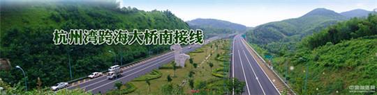 杭州湾跨海大桥南接线