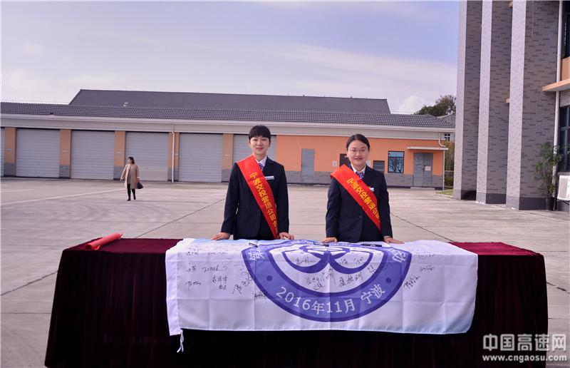 最美景观高速路・桥(宁波段)交流活动45