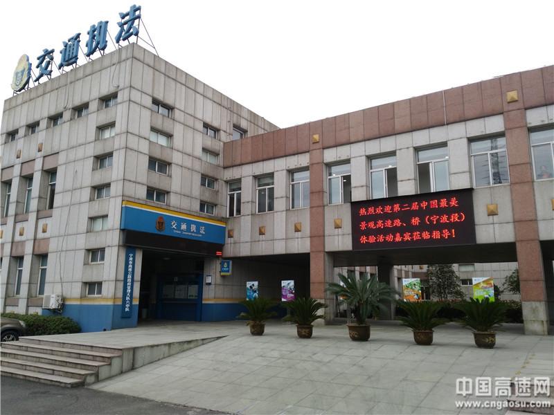 最美景观高速路・桥(宁波段)交流活动110