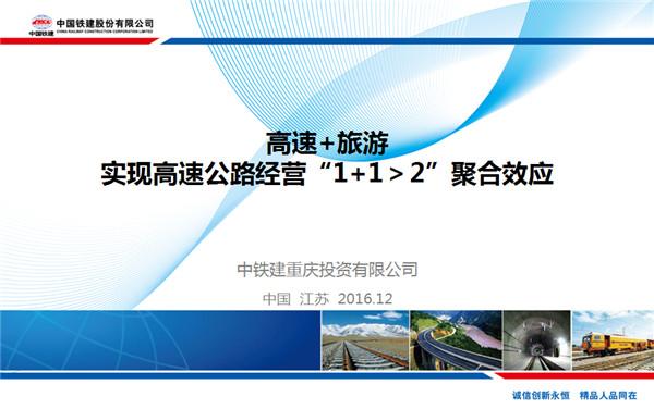 中铁建重庆投资有限公司