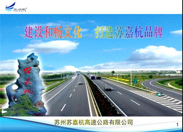 苏州苏嘉杭高速公路有限公司